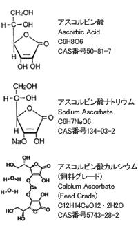 酸 カルシウム アスコルビン アスコルビン酸カルシウムとは