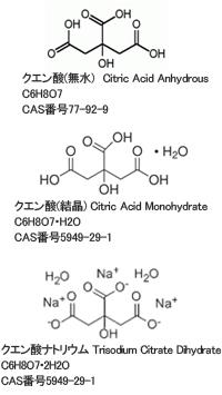 クエン酸ナトリウム